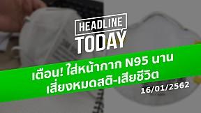 HEADLINE TODAY - เตือน! ใส่หน้ากาก N95 นาน เสี่ยงหมดสติ-เสียชีวิต