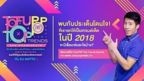 TofuPOP Top Trends Special | เรื่องเด็ด ประเด็นร้อนที่คัดเลือกมาแล้วว่าเป็นที่สุดแห่งปี 2018
