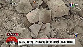 กรมศิลป์รับมอบโบราณวัตถุจากสหรัฐฯ | ครอบครัวข่าวเช้า | 18-01-62 | Ch3Thailand