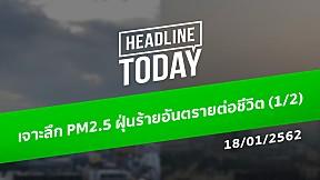 เจาะลึก PM2.5 ฝุ่นร้ายอันตรายต่อชีวิต (1\/2)  | HEADLINE TODAY
