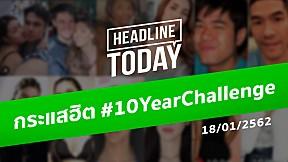 กระแสฮิต #10YearChallenge   HEADLINE TODAY