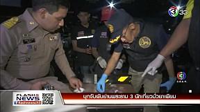 บุกจับผับย่านพระราม 3 นักท่องเที่ยวมั่วยาเพียบ   FlashNews   20-01-62   Ch3Thailand