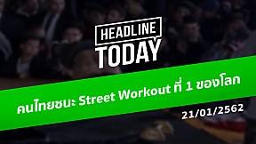 คนไทยชนะ Street Workout ที่ 1 ของโลก | HEADLINE TODAY