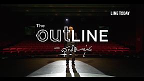 [ตัวอย่าง] The OutLINE คุยนอกกรอบ ตอบนอกเส้น with สุทธิชัย หยุ่น