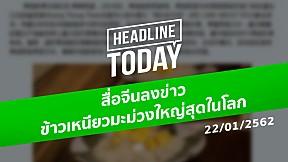 สื่อจีนลงข่าวข้าวเหนียวมะม่วงใหญ่สุดในโลก | HEADLINE TODAY