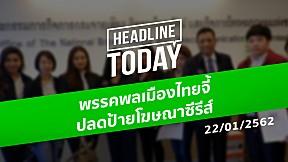 พรรคพลเมืองไทยจี้ปลดป้ายโฆษณาซีรีส์ | HEADLINE TODAY