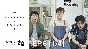 Hipster or Loser | EP.6 [1\/4]
