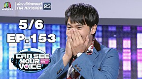 I Can See Your Voice -TH | EP.153 | ศิริพร อำไพพงษ์ | 23 ม.ค. 62 [5\/6]