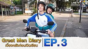 Great Men Diary เบื้องหลังก่อนเปิดเรียน   EP.3