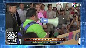 โครงข่ายตาสับปะรด | ทันข่าว28 BEC NEWS TONIGHT | 23-01-62 | Ch3Thailand
