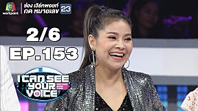 I Can See Your Voice -TH | EP.153 | ศิริพร อำไพพงษ์ | 23 ม.ค. 62 [2\/6]