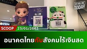 อนาคตไทยกับสังคมไร้เงินสด | HEADLINE TODAY