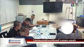 โปรแกรมเมอร์ร่วมฆ่าหั่นศพที่ จ.ระยอง มอบตัว | FlashNews | 24-01-62 | Ch3Thailand