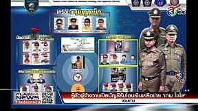 เลื่อนวันสอบ GAT-PAT  | FlashNews | 24-01-62 | Ch3Thailand
