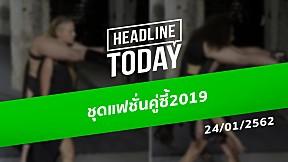 ชุดแฟชั่นคู่ซี้2019 | HEADLINE TODAY