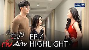 Highlight Club Friday The Series 10 รักนอกใจ ตอน เจ็บแต่ไม่จบ EP.4