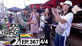 เทยเที่ยวไทย The Route | ตอน 367 | พาเที่ยว ซแรย์ อทิตยา จ.สุรินทร์ [4\/4]
