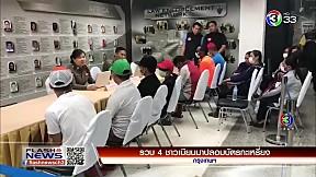รวบ 4 ชาวเมียนมาปลอมบัตรกะเหรี่ยง   FlashNews   25-01-62   Ch3Thailand