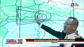 อากาศไม่อำนวยยังขึ้นปฏิบัติการฝนหลวงไม่ได้   FlashNews   26-01-62   Ch3Thailand