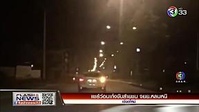 แชร์ว่อนเก๋งขับส่ายชน จยย.หลบหนี | FlashNews | 27-01-62 | Ch3Thailand