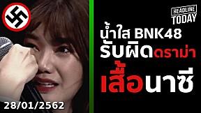 น้ำใส BNK48 รับผิดดราม่าเสื้อนาซี | HEADLINE TODAY