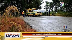 คนร้ายลอบยิงเจ้าหน้าที่เสียชีวิต 1 นาย | FlashNews | 28-01-62 | Ch3Thailand