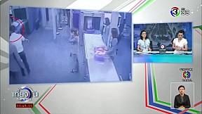 ปรับ นทท.เกาหลีตบหน้า จนท.สนามบิน   เที่ยงวันทันเหตุการณ์  28-01-62   Ch3Thailand