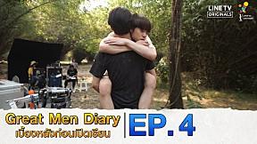 Great Men Diary เบื้องหลังก่อนเปิดเรียน | EP.4
