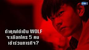 เมื่อ \'โทนี่\' ได้เป็น WOLF จะเลือกใครเข้าเกม?   WOLF เกมล่าเธอ