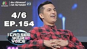 I Can See Your Voice -TH | EP.154 | The Mousses | 30 ม.ค. 62 [4\/6]