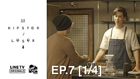 Hipster or Loser | EP.7 [1\/4]