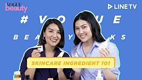 #VOGUEbeautytalks : Skincare Ingredient 101 ส่วนผสมในสกินแคร์ที่คุณควรรู้