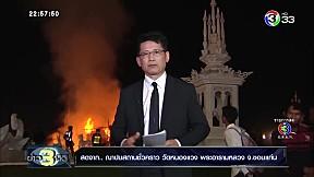 พิธีพระราชทานเพลิงศพหลวงพ่อคูณ | ข่าว 3 มิติ | 29-01-62 | Ch3Thailand