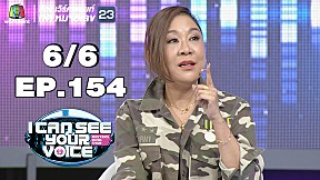 I Can See Your Voice -TH | EP.154 | The Mousses | 30 ม.ค. 62 [6\/6]
