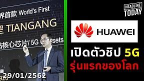 HUAWEI เปิดตัวชิป 5G รุ่นแรกของโลก   HEADLINE TODAY