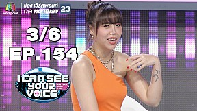 I Can See Your Voice -TH | EP.154 | The Mousses | 30 ม.ค. 62 [3\/6]