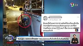 รถกระบะไม่หลีกทางให้รถพยาบาล | เที่ยงวันทันเหตุการณ์ | 30-01-62 | Ch3Thailand
