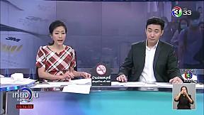 โลกออนไลน์โพสต์เตือนอยู่บ้านก็ไม่รอดฝุ่นพิษ | เที่ยงวันทันเหตุการณ์ | 31-01-62 | Ch3Thailand