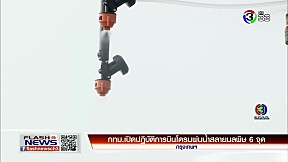 \'เซียนเอก\' ปฏิเสธจ้างล้มมวยราชดำเนิน | FlashNews | 31-01-62 | Ch3Thailand