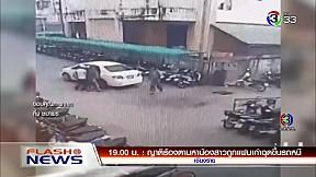 ญาติร้องตามหาน้องสาวถูกแฟนเก่าฉุดขึ้นรถหนี   FlashNews   31-01-62   Ch3Thailand