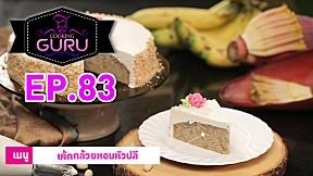 Cooking Guru | EP.83 | เค้กกล้วยหอมหัวปลี