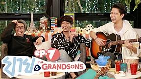 ยาย & The Grandsons | EP.7 'เพลงง้อแฟน'