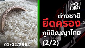 ต่างชาติยึดครองภูมิปัญญาไทย (2\/2) | HEADLINE TODAY