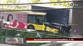 รถประจำทางชนรถพ่วงและรถยนต์รวม 3 คัน | FlashNews | 02-02-62 | Ch3Thailand