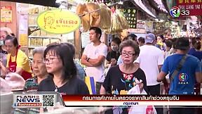 กรมการค้าภายในตรวจราคาสินค้าช่วงตรุษจีน   FlashNews   02-02-62   Ch3Thailand