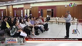 จระเข้หลวงพ่อคูณเคยเลี้ยงหลุดไล่กัดชาวบ้าน | FlashNews | 03-02-62 | Ch3Thailand