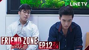 Friend Zone เอา•ให้•ชัด | EP.12 [2\/4] | ตอนจบ