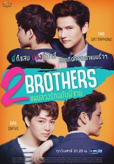 """Résultat de recherche d'images pour """"2brothers"""""""