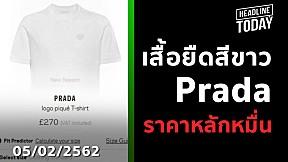เสื้อยืดสีขาว Prada ราคาหลักหมื่น | HEADLINE TODAY