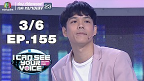 I Can See Your Voice -TH | EP.155 | ปีเตอร์ คอร์ป| 6 ก.พ. 62 [3\/6]